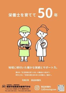 50周年ポスター(修正版).jpg