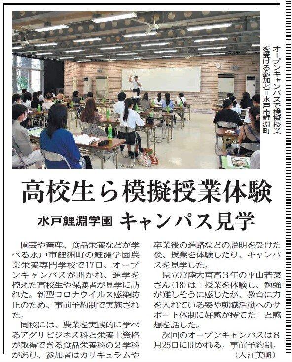 茨城新聞記事210721.jpg