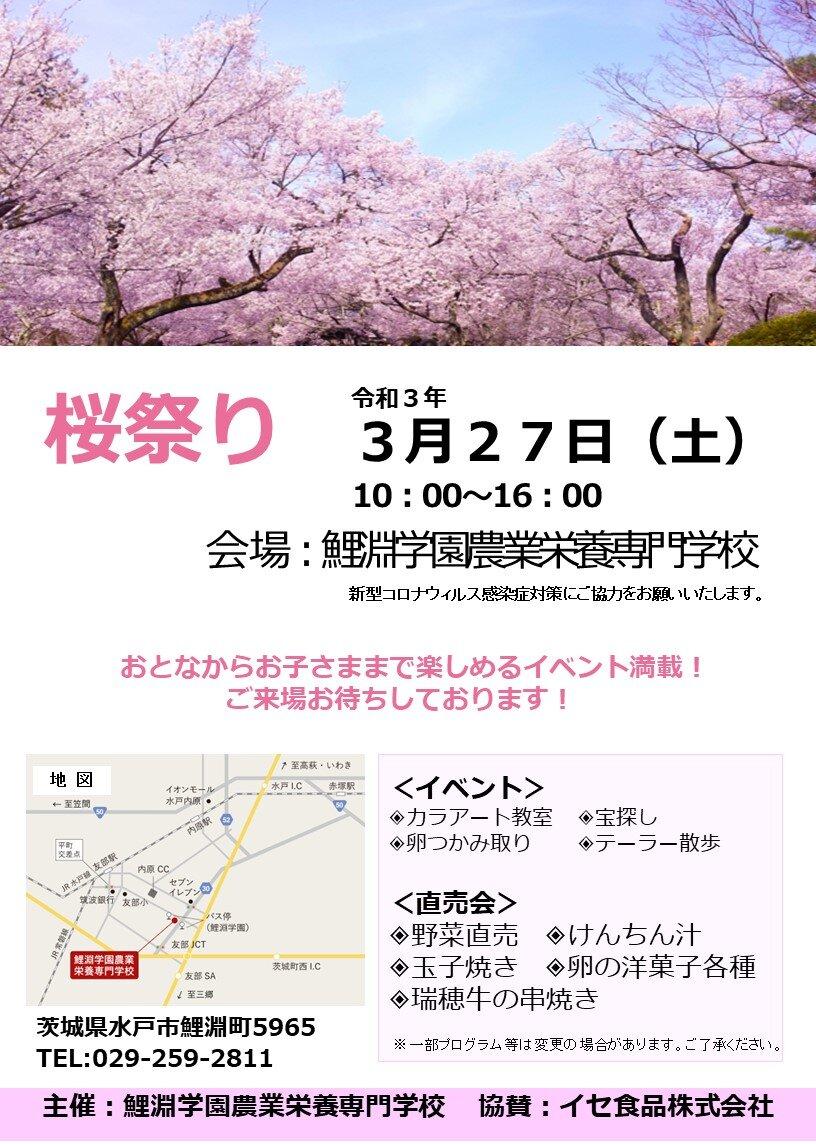 桜祭り2021.jpg